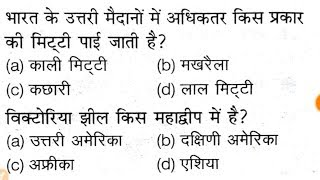Download Important 200 gk question for railway group d , alp loco pilot and rpf exam Video
