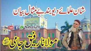 Download (Exclusive NEW Complete Bayan) Maulana Rafeeq Jami Sb 20Th Shan e Mustafa S.A.W conference 2017 Video