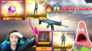 Download Looking for ″LEGENDARY″ Skins in FREE FIRE 😍🔥 حظ نااار - حصلت على كل شي   فري فاير Video