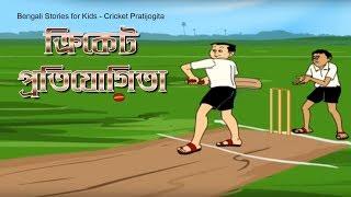 Download Bengali Stories for Kids   ক্রিকেট প্রতিযোগিতা   Bangla Cartoon   Rupkothar Golpo   Bengali Golpo Video