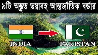 Download বিশ্বের ৯টি অদ্ভুত ভয়াবহ আন্তর্জাতিক বর্ডার//Facts Of 9 International Border//Bengali Video