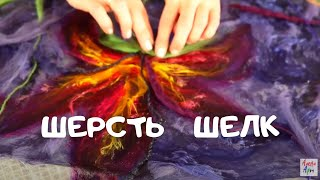 Download Мастер-класс по валянию палантина с цветами. Нунофелтинг. Алена Арт. Video