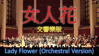 Download 女人花 (lady flower) Video