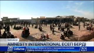 Download Amnesty International ұйымы жыл сайынғы есебін жария етті Video