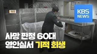 Download [뉴스 따라잡기] 사망 판정 60대, 영안실서 극적 회생 Video