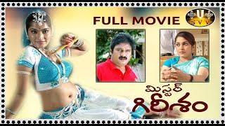 Download Mr. Gireesham Full Length Comedy Movie || Krishna Bhagavan, Ramyakrishna Video