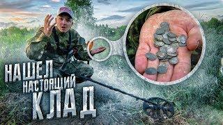 Download КЛАДОИСКАТЕЛИ! Откопал СЕРЕБРЯНЫЕ монеты XIV века! Сколько они стоят? Video
