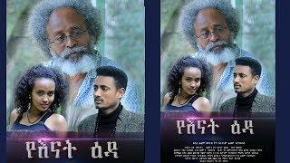 Download Ethiopia: Ye Enat Eda | የዕናት እዳ - New Ethiopian Movie | Coming soon Video