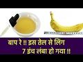 Download लिंग बड़ा करने का तेल Ling Bada Karne Ka Oil| Ling baba karne ka Tarika | in Hindi Urdu Video