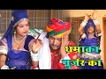 Download राजस्थानी DJ धमाका 2017 - धमाका गुर्जर का - Dhamaka Gurjar Ka - Rakhi Rangili Video