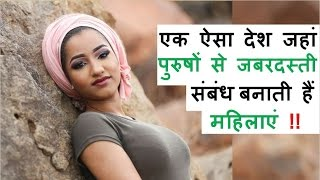 Download एक ऐसा देश जहां पुरुषों से जबरदस्ती संबंध बनाती हैं महिलाएं !! Video