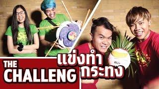 Download The Challenge EP.2 แข่งทำกระทง Video