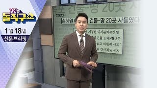 Download 김진의 돌직구쇼 - 1월 18일 신문브리핑   김진의 돌직구쇼 Video