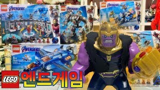 Download 레고 마블 어벤져스 엔드게임 5종 장난감 구입 소개 Lego Marvel Avengers Endgame Toy Video