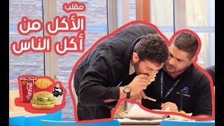 Download مقالب   الحلقة الثانية: الأكل من أكل الناس ٢ - Eating From People's Food 2 Video