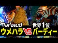 Download [スト5] ウメハラ vs 世界1位バーディー(X Y Z Z Y) 全試合 [P勝ち3回] Video