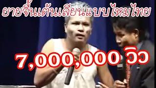 Download ช่วงฮา ๆ ยายจื้นเต้นเลียนแบบไหมไทย ตลกเสียงอิสาน Video