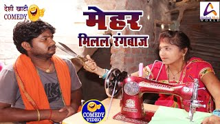Download Comedy video    मेहर मिलल रंगबाज    Mehar milal rangbaj    Vivek Shrivastava & Shivani Singh Video