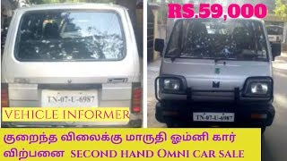 Maruthi 800 - Low budget used car in tamilnadu Free Download