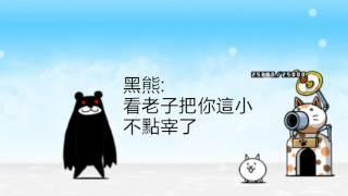 Download (偽)貓咪大戰爭-基本貓vs黑熊 Video