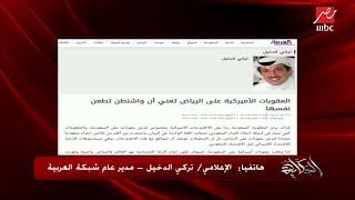 Download #الحكاية   تركي الدخيل :السعودية لها أنياب وتعرف كيف تحل مشاكلها Video