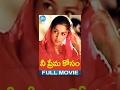 Download Nee Prema Kosam Full Movie | Vineeth, Shobana, Lakshmi | Fazil | Janson Video
