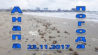 Download Анапа. Погода. 23.11.2017 пляж от речки Анапка до пирса Video