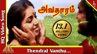 Download Thendral Vanthu Theendumbothu Video Song |Avatharam Tamil Movie Songs |Nassar|Revathi|Pyramid Music Video