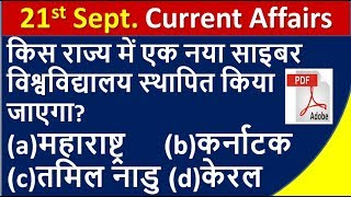 Download #21st Sept 2018 Current Affairs I Daily current affairs I Current affairs in Hindi and English Video