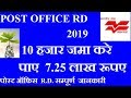 Download POST OFFICE RD PLAN || POST OFFICE RECURRING DEPOSIT INTEREST RATE 2019 Hindi Video