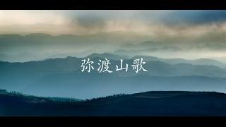 Download 弥渡山歌 民乐伴奏 云南民歌 Refreshing music-Yunnan folk song-Mi Du Shan Ge Video