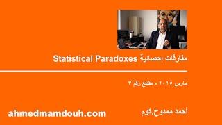 Download أربع ألغاز إحصائية - Statistical Paradoxes (م3) Video