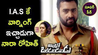 Download IAS Officer Fires On Nara Rohith - Nara Rohith Warns IAS Officer - Appatlo Okadundevadu Movie Scenes Video