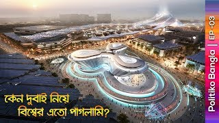 Download দুবাই কেন মুসলিম বিশ্বের গর্ব ? বাংলাদেশীদের স্বপ্নের গন্তব্য !! Dubai Explained   Politiko Bangla   Video