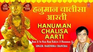 Download हनुमान चालीसा, हनुमान आरती Hanuman Chalisa, Aarti, NARENDRA CHANCHAL, Hamare Ramji Se Ram Ram Kahiyo Video