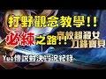 Download 【Yue】傳說對決 | 刀鋒寶貝 凡恩 | 打野觀念教學 必練之路!! 2016/11/21 Video