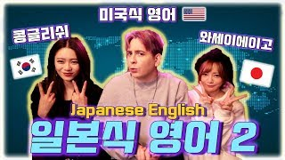 Download 일본식 영어 배우기 + 콩글리쉬 비교하기 2탄 Learning Japanese English Wasei Eigo + Konglish PART 2 Video