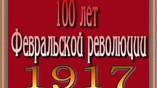Download 100 лет Февральской революции в России Video