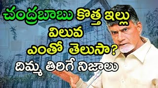Download AP CM Chandra Babu Naidu New House In Hyderabad | Unknown Facts Of New House - Newsmarg Video