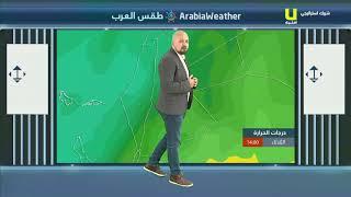 Download الاردن | النشرة الجوية من طقس العرب 6-1-2020 Video