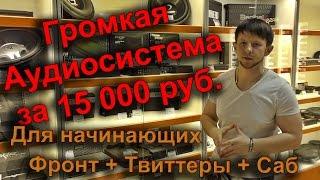 Download Собираем громкую аудиосистему за 15 000 руб в автомобиль Video