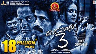 Download Dandupalyam 3 Telugu Full Movie - 2018 Telugu Full Movies - Pooja Gandhi, Ravi Shankar, Sanjjanaa Video