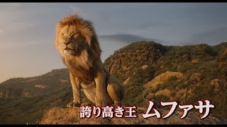 Download 『ライオン・キング』プレミアム吹替版予告 Video