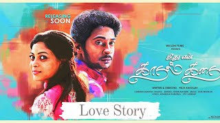 Download Idhu En Kadhal Kathai - Tamil short film, Wilson Films - Felix Kingsley Video
