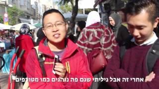 Download הסינים מדברים דוגרי על ישראל Video