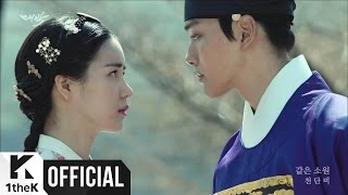 Download [MV] Chun Dan Bi(천단비) Same Wish(같은 소원) (The Royal Gambler(대박) OST Part.4) Video