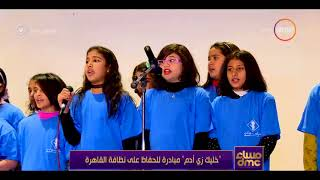 Download مساء dmc - ″خليك زي أدم″ .. مبادرة للحفاظ على نظافة القاهرة Video