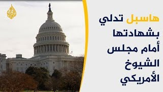Download هل تحسم شهادة هاسبل الحرب بين الكونغرس وبن سلمان؟ Video
