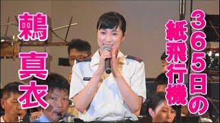 "Download ""陸自の歌姫"" 鶫 真衣 ♬365日の紙飛行機 「たそがれコンサート2016-8-26」 Video"