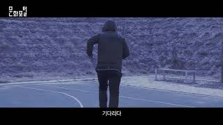 Download [해외문화PD 기획영상] Passion, Connected. Video